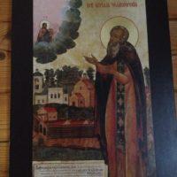 В день памяти преподобного Кирилла Челмогорского в поселке Печниково была отслужена Божественная литургия.